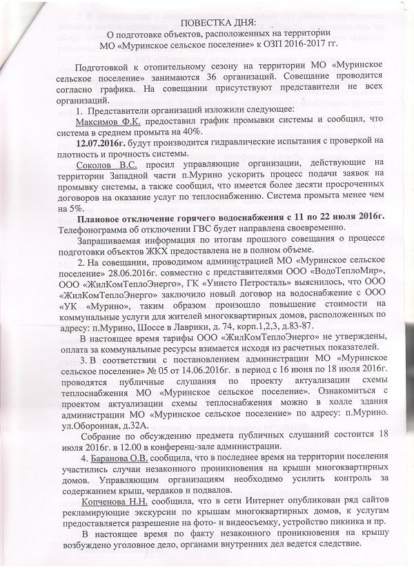 Договор на актуализацию схемы теплоснабжения